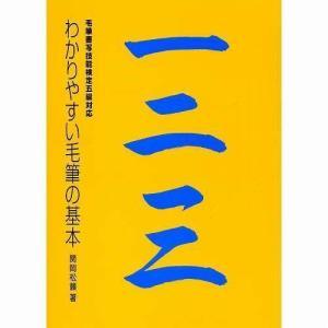 書道書籍 日本習字普及協会 わかりやすい毛筆の基本 B5判 88頁 【メール便対応】 (810283) 書道参考書籍