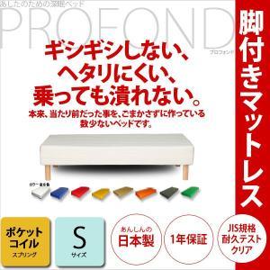 脚付きマットレス ベッド ポケットコイル ギシギシしない  シングル 日本製|e-unit