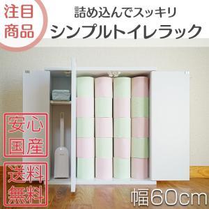 薄型なのでトイレ収納に最適!シンプルトイレラック幅60cm 奥行16cm トイレットペーパー20個収納可 収納|e-unit