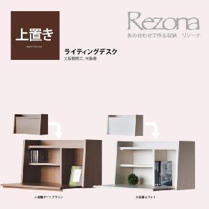 ライティングデスク 幅80cm 上置き REZONA リゾーナ   日本製 低ホルム    ※単体使用不可の写真