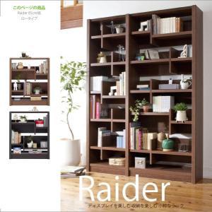 本棚 オシャレ 完成品 レイダー 85cm幅 ロータイプ 本州、四国は開梱設置無料