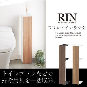 ●美しい木目でインテリア性のあるスタイリッシュなデザインのスリムトイレラック、トイレブラシやトイレ用...