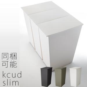 ●大人気のダストボックスシリーズ「kcud(クード」にシンプルラインが登場。従来のごみ箱とは一線を画...