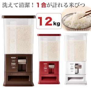 おしゃれ 米びつ 10kg 洗える 計量 残量見える 1合 ...