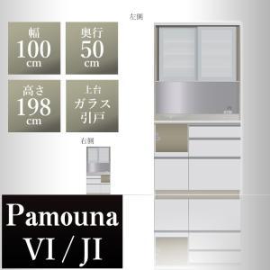 パモウナ 食器棚VI 幅100×奥行50×高さ198cm VIL-1000R VIR-1000R パールホワイト 家電ボード ダイニングボード カップボード 完成品|e-unit