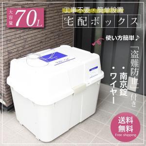宅配ボックス ハードタイプ 送料無料 宅配BOX 大容量70L 留守でも商品を受け取れる 家庭用宅配ボックス 戸建 一軒家 マンション アパート 簡単設置|e-unit