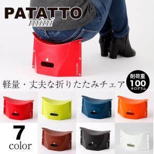 折りたたみチェア PATATTO mini パタット ミニ (高さ15cm)携帯椅子  mini 椅子 簡易イス アウトドア 玄関イス 玄関スツール 運動会 軽量