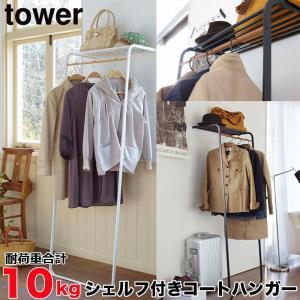 シェルフ付きコートハンガー タワー tower  ハンガーラ...