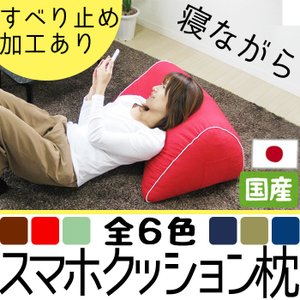 クッション枕 寝ながら快適スマホクッション枕 日本製 国産 寝ながらスマホ 枕 すべり止め クッショ...