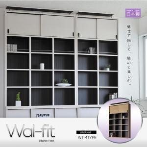 ディスプレイラック wal-fit ウォルフィット STORAGE W114.5タイプ つっぱり 壁面収納 幅114.5cm