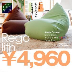 ビーズクッション 人をダメにしすぎないソファ 人をダメにする クッション マイクロビーズクッション もちもち 日本製レゴリス