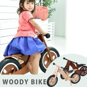 ウッディバイク キッズバイク バランスバイク キックバイク ペダル無し自転車 木製 自転車 天然木 ...