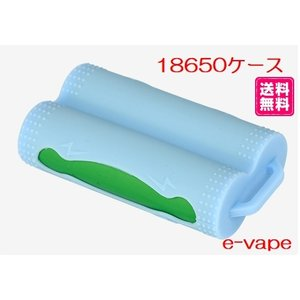 18650シリコンバッテリーケース2本用|e-vapejp