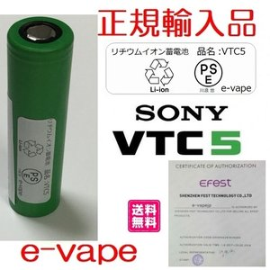 SONY 18650VTC5 2600mAh  勿論本物送料無料 PSEマーク付きバッテリー|e-vapejp