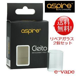 Aspire Cleito K4 3.5ML 22mm リペアガラス 2個セット e-vapejp