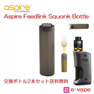 Aspire Feedlink Squonk Bottle 7ml予備ボトル2本送料無料 フィードリンク e-vapejp