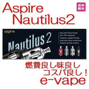 Aspire Nautilus 2 Tank 送料無料ノーチラス2|e-vapejp