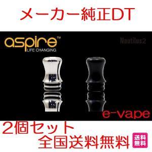 Aspire Nautilus 2ノーチラス2 DripTip2個セット 510ドリップチップ e-vapejp