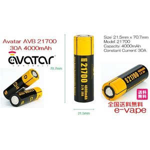 Avatar AVB 21700バッテリー High-drain Li-ion Battery 30A 4000mAhアバター エーブイビー 21700|e-vapejp