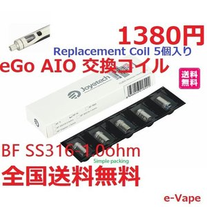 Joyetech BF Replacement Coil for CUBIS/ eGO AIO/ Cuboid Mini 交換用コイル1.0Ω|e-vapejp