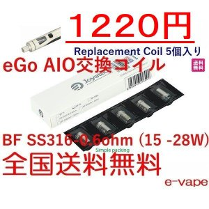 Joyetech BF Replacement Coil for CUBIS/ eGO AIO/ Cuboid Mini 交換用コイル0.6Ω|e-vapejp