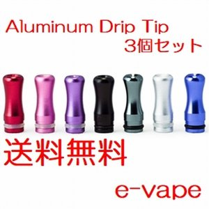 Aluminum Drip Tipドリップチップ3個セット永遠のスタンダード!送料無料DripTip|e-vapejp