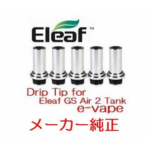 DripTip for Eleaf GS Air 2 Tank 2個セット
