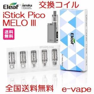 Eleaf Melo Ijust 2  Melo3 AspireAtlantisTriton EC TC HEAD コイル  iStick Pico Mega ピコ送料無料