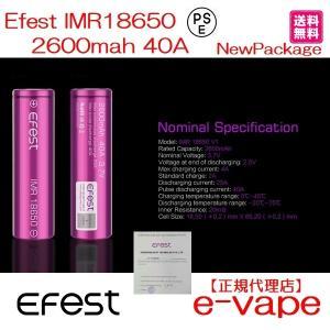 Efest IMR18650 2600mah 40A【正規代理店】メーカー直接仕入れリチウムマンガンバッテリー認証コード付|e-vapejp