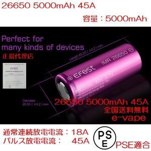 Efest IMR 26650バッテリー 5000mAh 45A認証コード付|e-vapejp