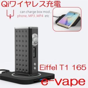 Eiffel T1 165 W TC|e-vapejp