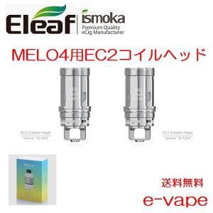 Eleaf (イーリーフ) MELO4用EC2コイルヘッド 5個入り