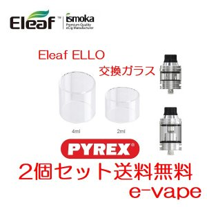 Eleaf ELLO Replacement Glass Tube 2ml/4ml 2個セットpico 25 2170アトマイザー|e-vapejp