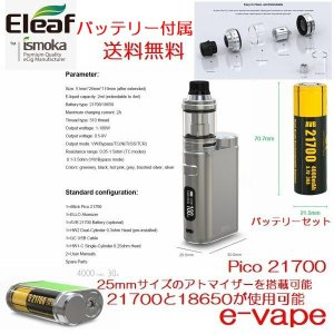 Eleaf iStick Pico 21700 100W with Ello TC Kit 21700バッテリー付属 送料無料|e-vapejp