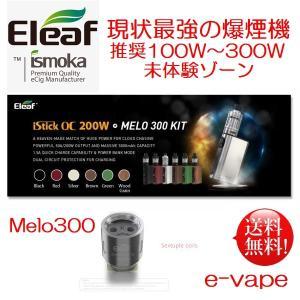 Eleaf iStick QC 200W with Melo 300 Kit - 5000mAh超爆煙|e-vapejp