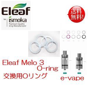 Eleaf Melo 3 O-ring  交換用Oリング e-vapejp