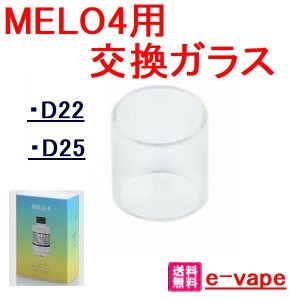 Eleaf Melo 4 交換用ガラス 2個セット e-vapejp