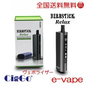 CigGo HerbStick Relaxハーブスティック・リラックスヴェポライザー|e-vapejp