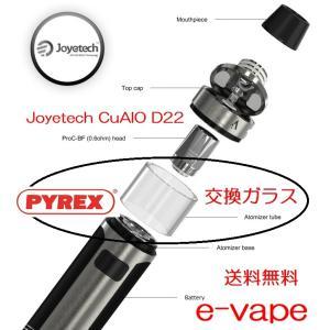 Joyetech CuAIO D22 交換ガラス 2個セット 送料無料 メーカー純正 e-vapejp