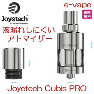 Joyetech Cubis PRO 液漏れしないアトマイザー送料無料 e-vapejp