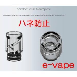5個入りスピットバック防止ドリップチップJoyetech Spiral Mouthpiece for eGo AIO メーカー純正ドリップチップDripTip|e-vapejp