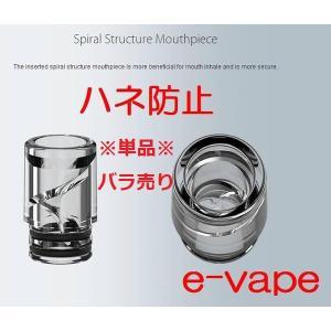 Joyetech Spiral Mouthpiece for eGo AIO※単品※スパイラルドリップチップ|e-vapejp