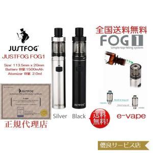 JUSTFOG FOG1 Kit 1500mAhジャストフォグ フォグワン|e-vapejp