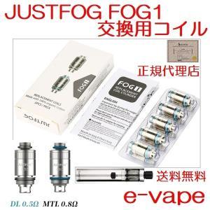 JUSTFOG FOG1 交換用コイル 送料無料 5個セット オーガニックコットン|e-vapejp
