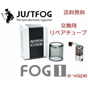 JUSTFOG FOG1 リペアチューブ スペアタンク 2個セット|e-vapejp