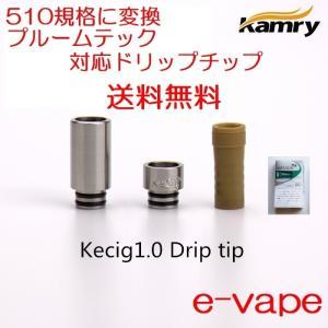 プルームテック 対応ドリップチップKamrytech(カムリ―テック)Kecig1.0DripTip|e-vapejp