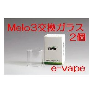 Melo 3 mini atomzier2mlor4ml melo300 3.5ml glass 交換ガラスチューブ2個セット|e-vapejp