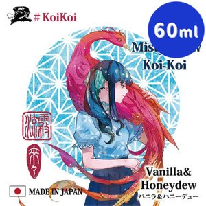 霧流れ-Misty Draw- Koi-Koi こいこい 60ml【MK Lab】 キリナガレ ミスティー ドロー コイコイ エムケー ラボ|e-vapejp