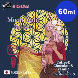 月見 Moon Light Koi-Koi  来々60ml【MK Lab】ムーンライト コイコイ ツキミ エムケー ラボ|e-vapejp