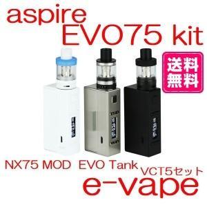 aspire EVO75 kit NX75+バッテリーVTC5 送料無料 |e-vapejp